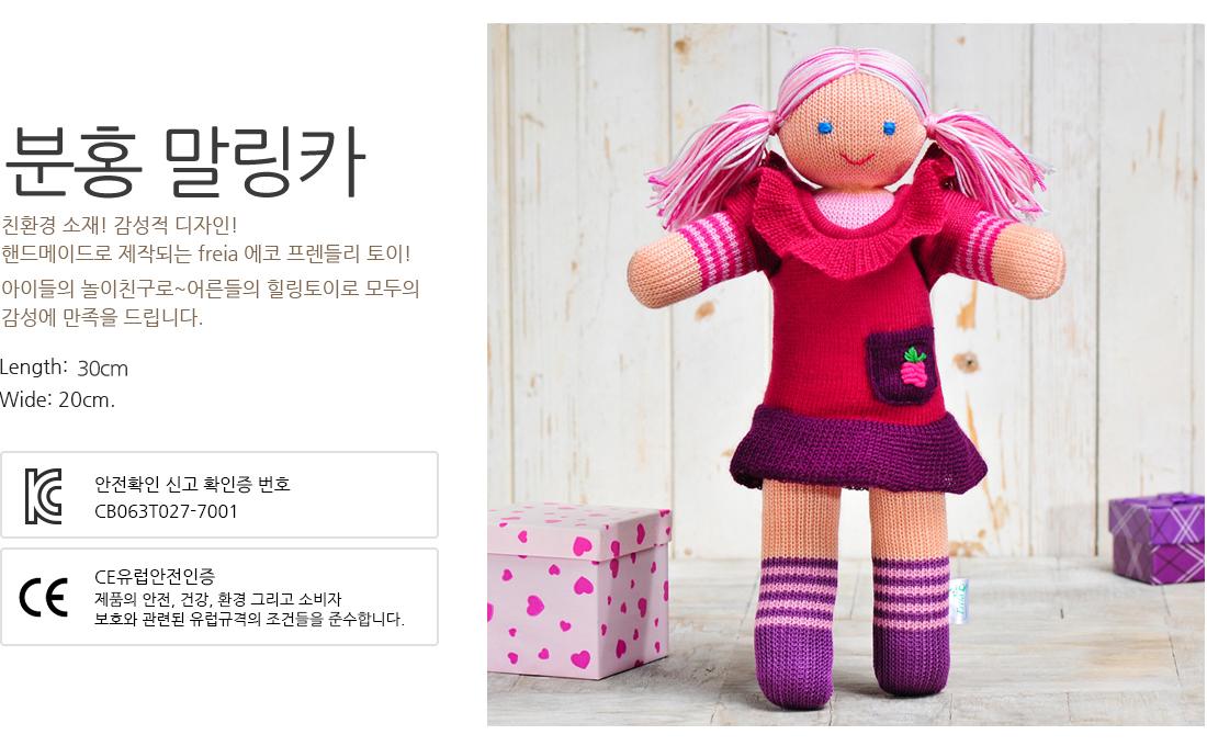 (프레이아) 분홍 말링카 - 프레이아, 28,500원, 사람인형, 사람인형